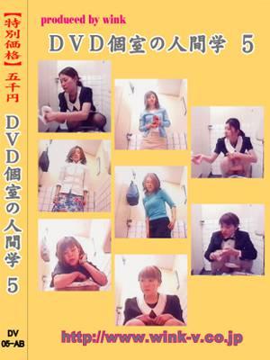 個室の人間学5