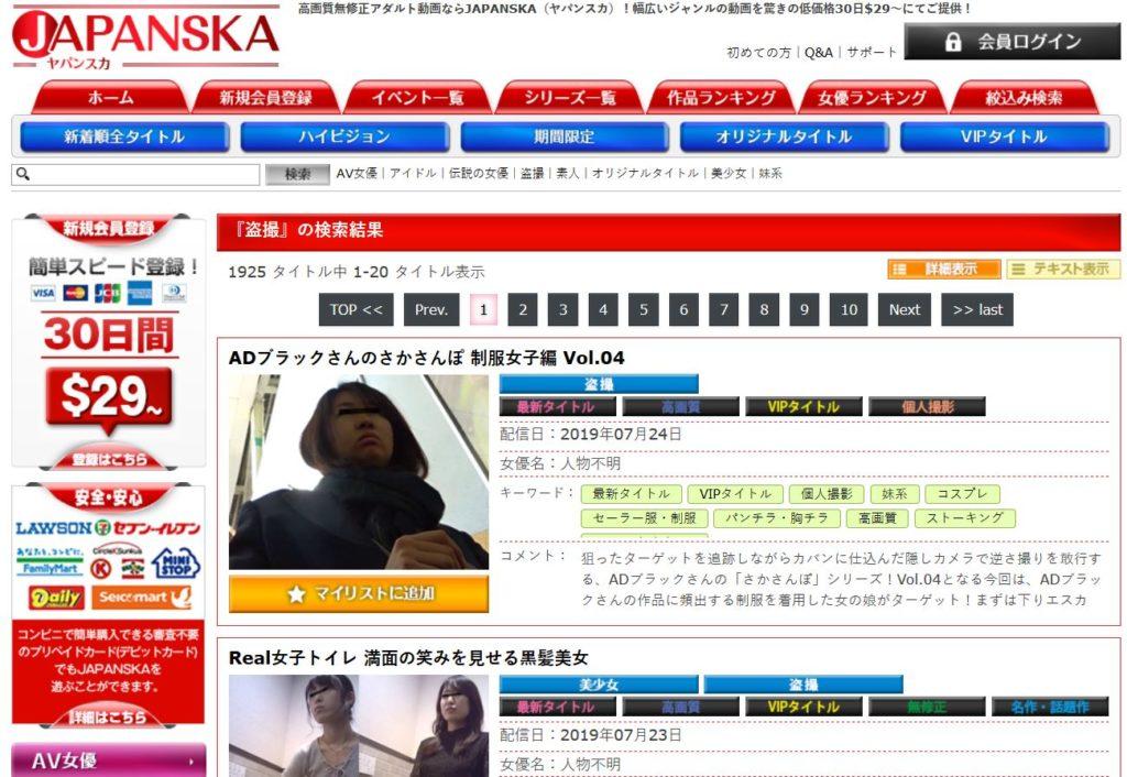 JAPANSKA(ヤパンスカ)美しい日本の未来