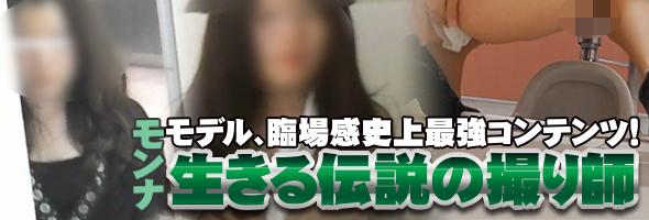 2019年限定!美しい日本の未来総集編 モンナ 生きる伝説の撮り師