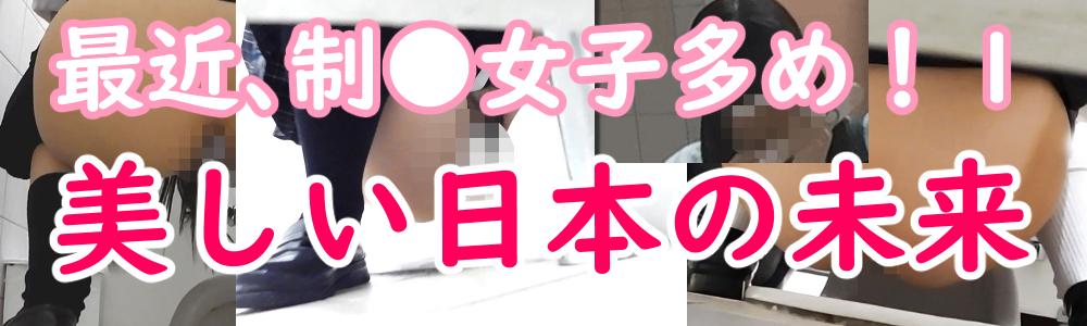 美しい日本の未来PEEP-SPOT
