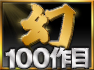 【祝100作】 四年かけて 最高作誕生 全員ヤバい 幻100