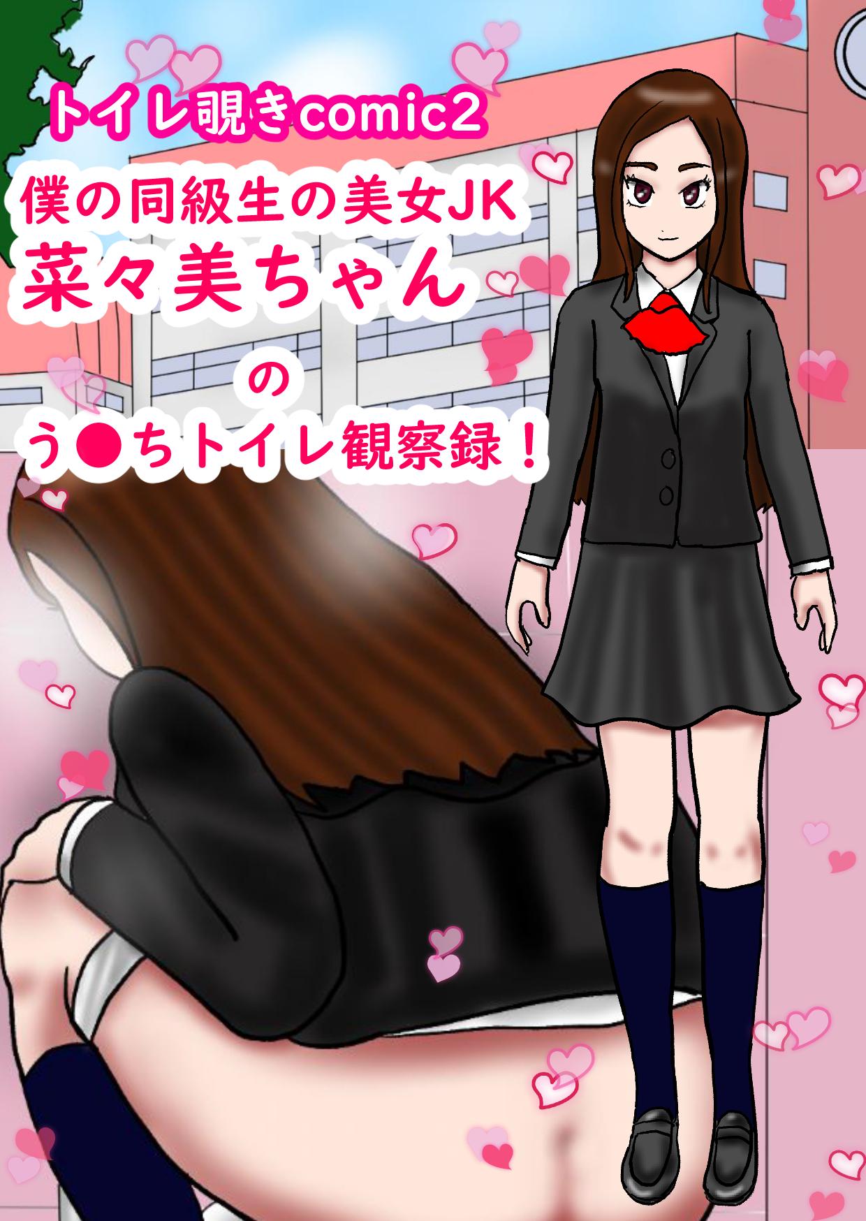 トイレ覗きcomic2僕の同級生美女JK菜々美ちゃんのう●ちトイレ観察録