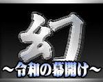 和式トイレ盗撮動画の最高峰 幻!令和シリーズ始動!