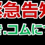 のぞき.コム→V‐videosして復活!