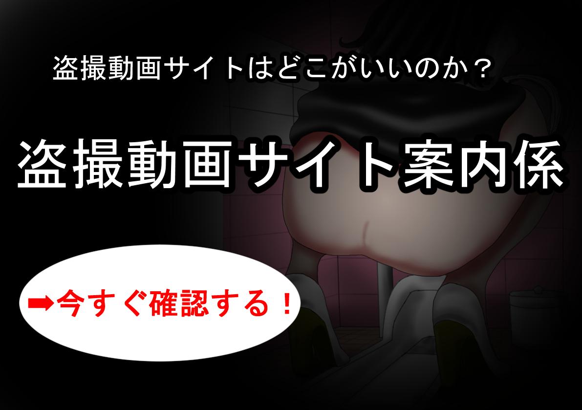 盗撮動画サイト案内係